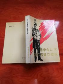 孙中山三次在广东建立政权 广东省政协赠阅 有钤赠阅章