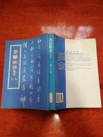 唐诗故事续集 第三集