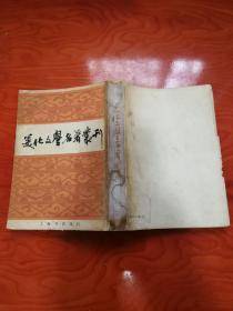 美化文学名著丛刊 上海书店影印民国本 一版一印