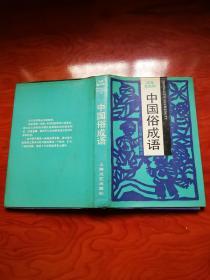 中国俗成语 语海第四种 精装护封 一版一印