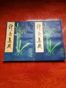 中医基础丛书第二辑 针灸集成 上下两册全 一版一印