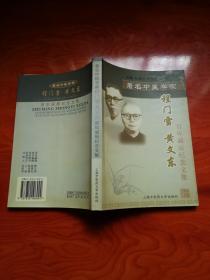 著名中医学家程门雪黄文东百年诞辰纪念文集