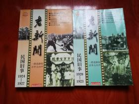 民国旧事 老新闻 1920——1923 1924——1927 1941——1949 三册合售