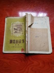 聊斋的故事 第三辑 1954年一版一印