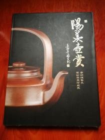 阳羡壶赏 廖炳辉 紫砂茶壶珍藏集