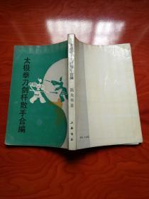 太极拳刀剑杆散手合编 上海书店影印民国版 一版一印