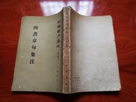 四书章句集注 一版一印 线锁