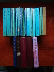 中医古籍整理丛书35种40册 16开精装本6种10册 32开精装本4种5册 32开平装本24种25册 具体见详细描述