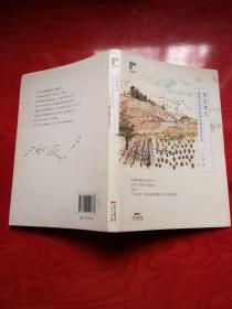 菜农笔记:发现生活的真相依然热爱生活 作者冯广博签赠本