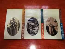 西关武林旧事 西关童谣儿戏 西关风味趣闻 三册合售
