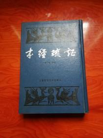 本经疏证 精装本 1991年一版三印