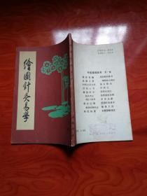 绘图针灸易学 中医基础丛书第一辑 一版一印