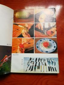 食品雕刻 胡光旭、王祥蔬菜雕刻艺术