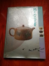 紫壶黛墨 当代中国紫砂书画壶艺集 精装护封 一版一印