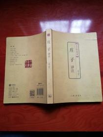 中国古典文化大系 庄子译注 书口三面刷金 一版一印