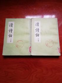 清诗话 上下两册全 一版一印