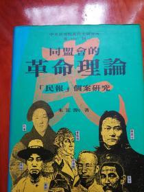 同盟会的革命理论 「民报」个案研究 朱浤源签赠本 精装护封