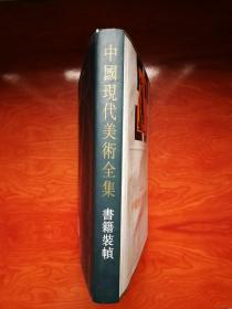 中国现代美术全集 古书装帧艺术