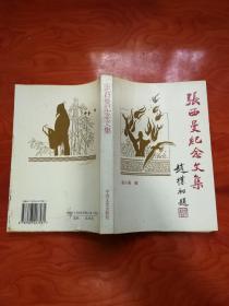 张西曼纪念文集  张小曼签赠本