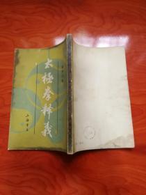 八十年代上海书店影印《太极拳释义》一版一印