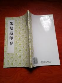 朱复戡印存 西泠印社印谱丛编 一版一印