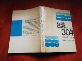 台湾30年 1949——1979