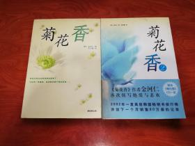 菊花香 菊花香2 两册合售