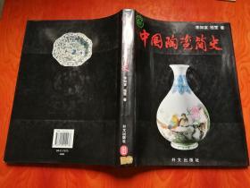 中国陶瓷简史 中文版 精装护封