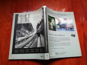 摄影的人生/旅行的意义 与森山大道等摄影家的写真纪行