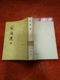 宋词选 1978年新一版一印 上海古籍出版社的籍此版用的是笈字