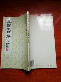 吴让之印存 西泠印社印谱丛编