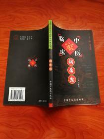 胡希恕 中国百年百名中医临床家丛书