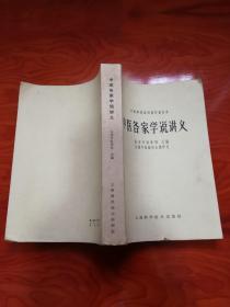 中医各家学说讲义 中医学院试用教材重订本 经典二版教材 一版一印