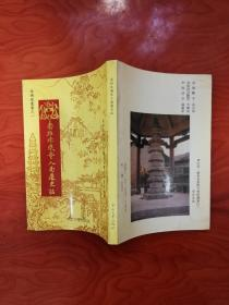 南雄珠玑巷人南迁史话 珠玑巷丛书之一 有盖纪念章