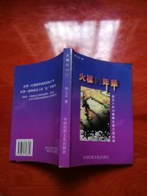 火样的年华 四五十年代泰华社会之风和雨