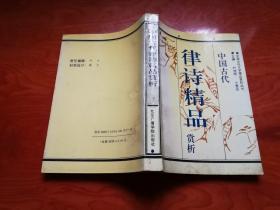 中国古代律诗精品赏析 下