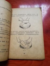 烹调科学 1957年一版一印