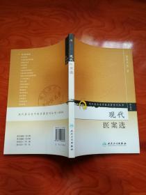 现代医案选 现代著名老中医名著重刊丛书 一版一印