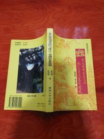 宋代珠玑巷迁民与珠江三角洲农业发展  珠玑巷丛书之三 有盖纪念章