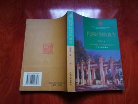 民国时期的教育 岭南文丛