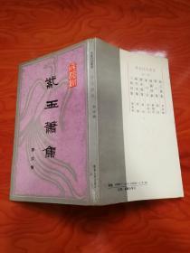 紫玉箫集 作者李汝伦签赠本