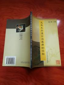 名医朱丹溪论治痿痹的经验