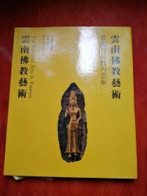 云南佛教艺术 精装护封 一版一印