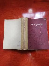 针灸学讲义 上海中医学院针灸学教研组编著