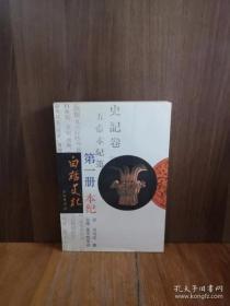 白话史记 第一册本纪