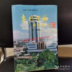 炎黄子孙群芳谱之七-当代中国