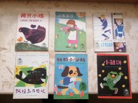 彩插本:飘摇岛历险记,两只小鸡,小泰莱莎,动物小学校,小手枪的故事,小甜饼(6本合售)
