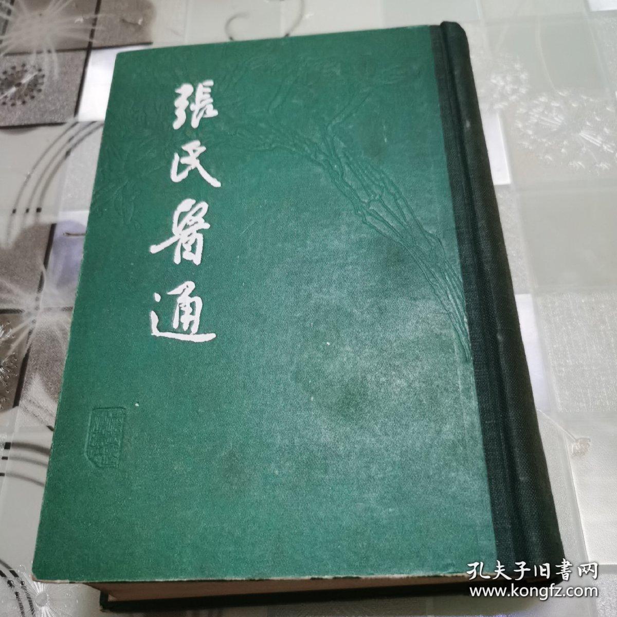 张氏医通,本书是个人藏书页内平整干净