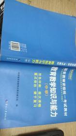国家教师资格统一考试. 教育知识与能力 中学