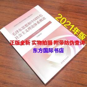 现货速发 毛概2021年版 毛泽东思想和中国特色社会主义理论体系概论 毛中特马原两课教材考研
